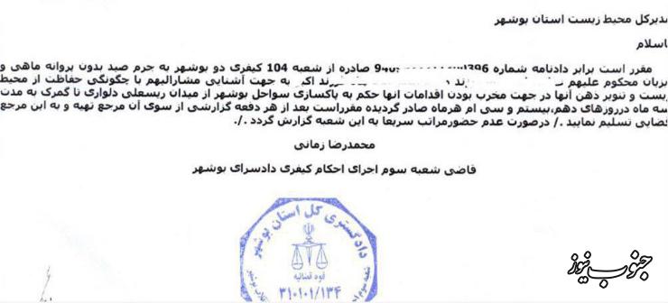 حکم متفاوت قاضی بوشهری برای دو محکوم